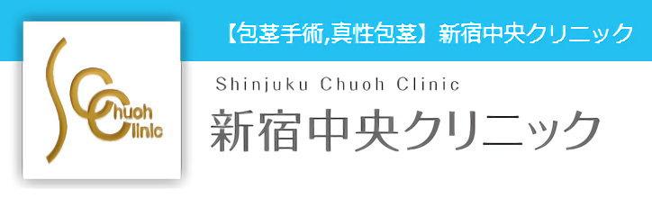 取材レポート! 「新宿中央クリニック」人気の秘密を徹底調査