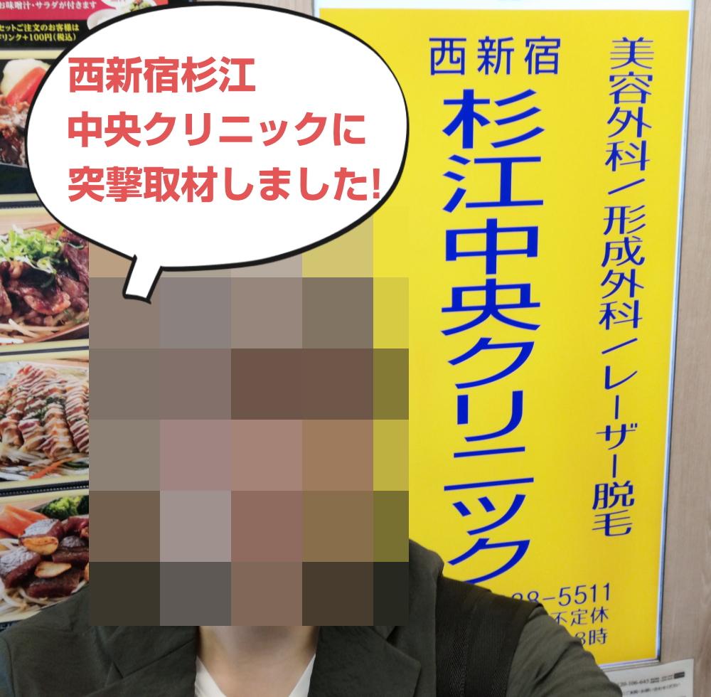 西新宿杉江中央クリニック取材レポート~良い・悪い点を徹底大公開!!