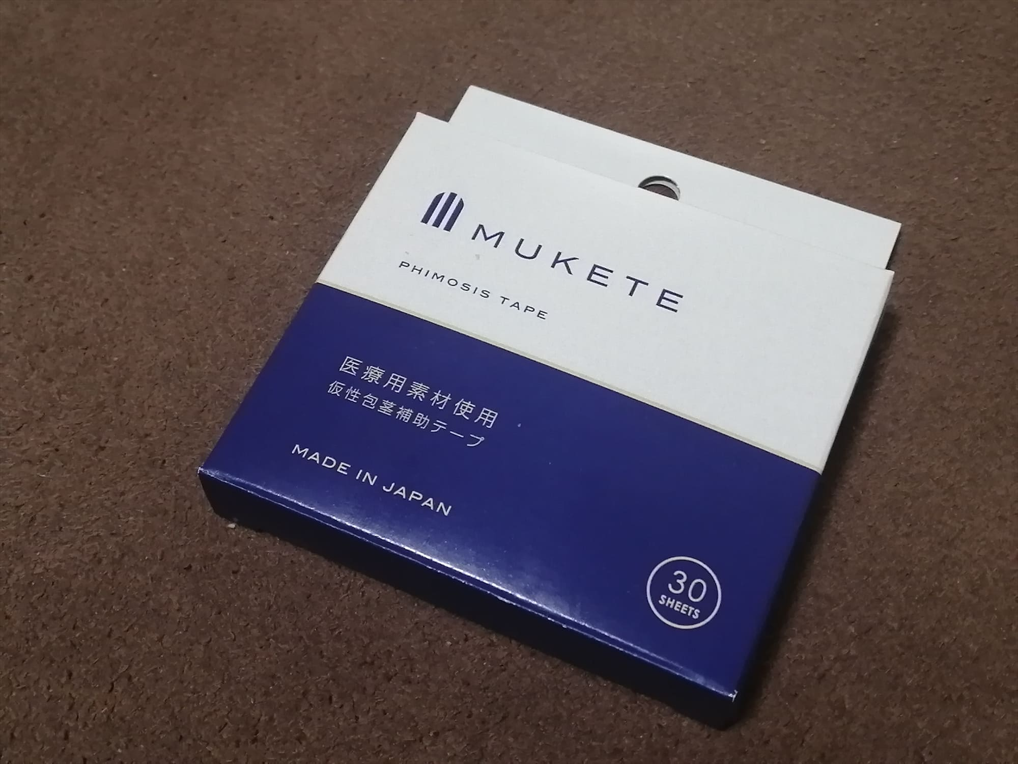 【レビュー】仮性包茎矯正テープ「MUKETE」を自腹購入!~ 包茎は治るの?